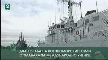 Корабът Цибър отплава за международно учение