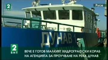Вече е готов малкият хидрографски кораб на Агенцията за проучаване на река Дунав