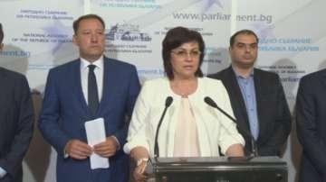 БСП - лява България се отчетоха преди ваканцията