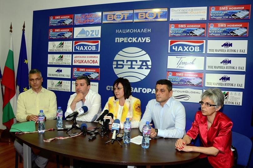 бсп иска оставката министър меглена кунева
