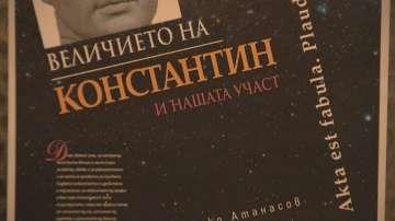 """Представиха книгата """"Величието на Константин и нашата участ"""""""