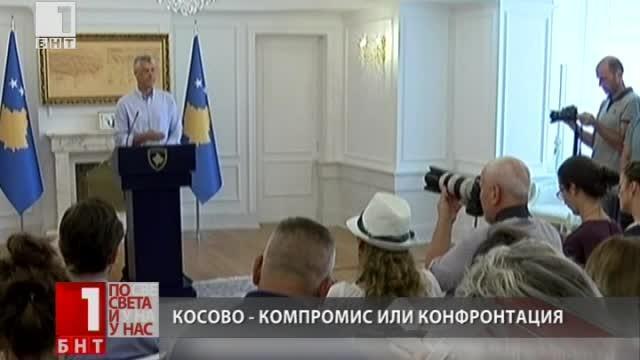 Разделяне на Косово или размяна на територии със Сърбия -