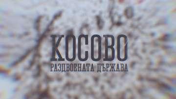 Тази вечер В кадър - Косово - раздвоената държава