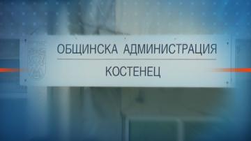 Кметът на Костенец е с мярка домашен арест