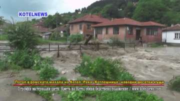 В Котел е обявено бедствено положение