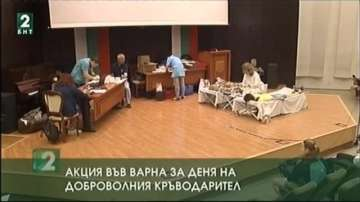 Акция във Варна за Деня на доброволния кръводарител