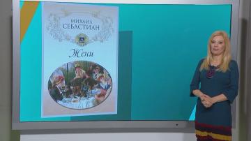 АРТ посоки с Галя Крайчовска: Книга за женските образи, свързани с любовта