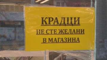 Бум на кражбите на скъп алкохол от хранителните магазини в Русе