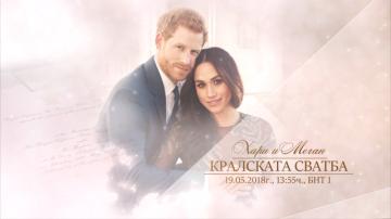 БНТ1 ще предава на живо кралската сватба на годината