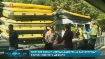 Протест срещу изграждането на АМ Струма през Кресненското дефиле