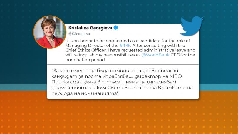снимка 1 Кристалина Георгиева е европейският кандидат за управляващ директор на МВФ