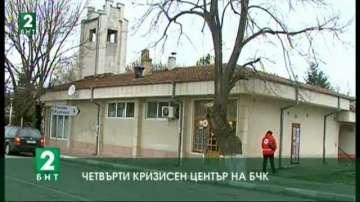 Четвърти кризисен център на БЧК
