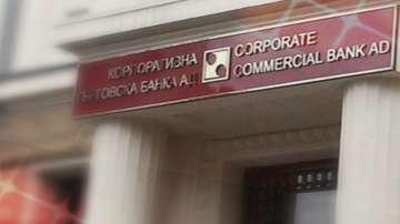НАП проверява списъка с политици, магистрати и фирми с влогове и кредити в КТБ