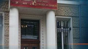 Цветан Василев плащал за провал на разследването на фалита на КТБ