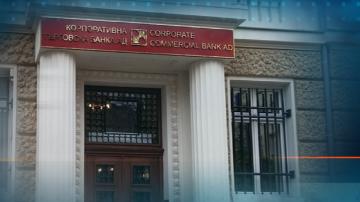 Оманският фонд загуби арбитражното дело срещу България заради фалита на КТБ