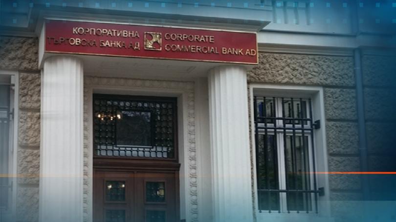 Започват разплащания с кредиторите на фалиралата КТБ