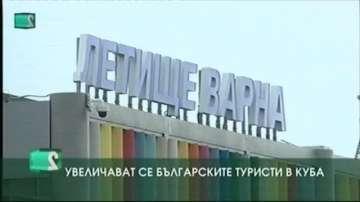 Увеличава се броят на българските туристи в Куба