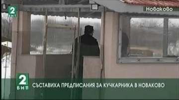 Съставиха предписание на собственик на кучкарник във Варна