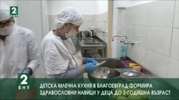 Все повече родители захранват децата си от детски млечни кухни в Благоевград