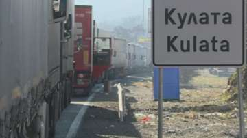 ГКПП Кулата е затворен за товарни автомобили