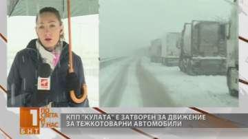 ГКПП Кулата е затворен за тежкотоварни автомобили в посока Гърция