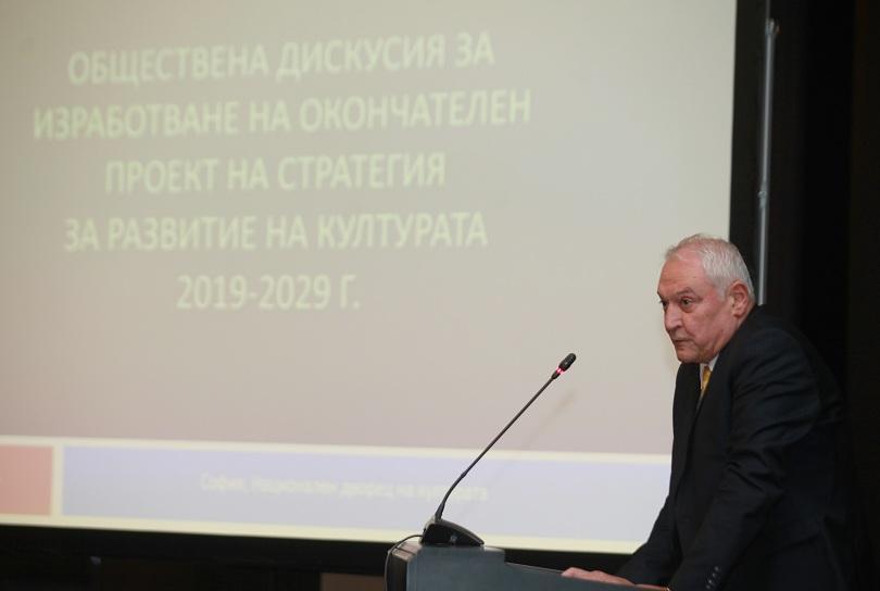 Акцентите в Стратегията за развитие на културата през следващите 10 години