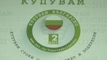 Производители от Пловдив се включиха в кампанията на БНТ 2 Купувам българско