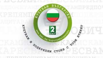 Да посрещнем Великден с български продукти!