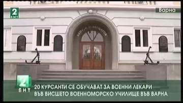 20 курсанти се обучават за военни лекари във Военноморското училище във Варна