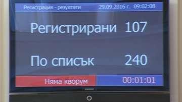Липса на кворум в Народното събрание заради подменената кандидатура на Бокова