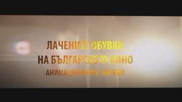 Гледайте по БНТ 1 финала на Лачените обувки на българското кино - анимацията
