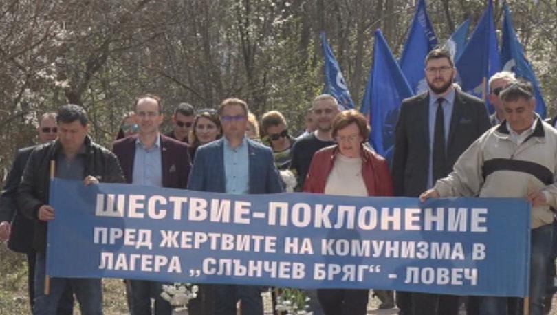 Десетки репресирани от комунистическия режим и обикновени граждани се включиха