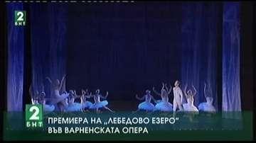 """Премиера на """"Лебедово езеро"""" във Варненската опера и балет"""