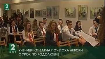 Ученици от Варна почитат паметта на Левски с урок по родолюбие
