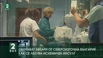 Обучават  лекари от Североизточна България как се лекува исхемичен инсулт