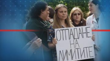 Втори протест в Специализираната детска болница в София