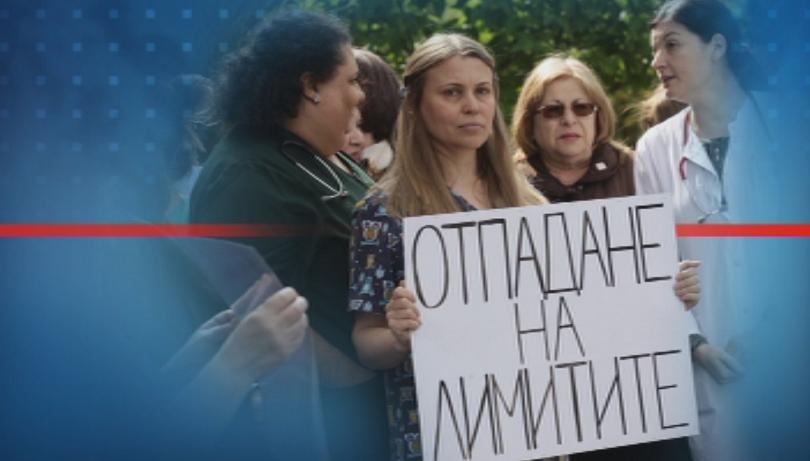 Снимка: Втори протест в Специализираната детска болница в София