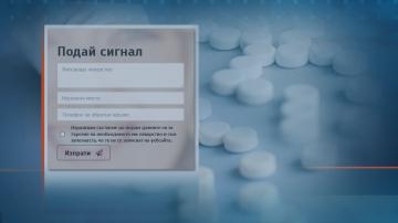 Интернет платформа помага на хората за намиране на липсващи лекарства