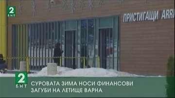 Суровата зима носи финансови загуби на летището във Варна
