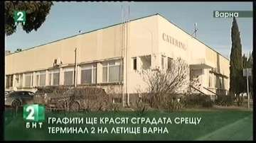 Графити ще красят сградата срещу Терминал 2 на Летище Варна