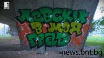 Включи се в младежкия проект на БНТ Левски в моя град