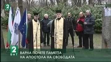Варна почете паметта на Апостола на свободата