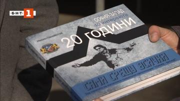 Фракцията София Запад с юбилейна книга за своята 20-годишнина