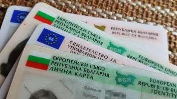 Огромен процент от българите трябва да подменят лични документи през 2020 г.