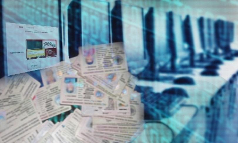 Германска фирма, която издава личните документи в Германия и френска
