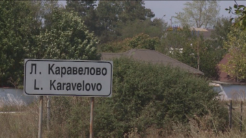Тяло на мъж беше намерено край варненското село Любен Каравелово