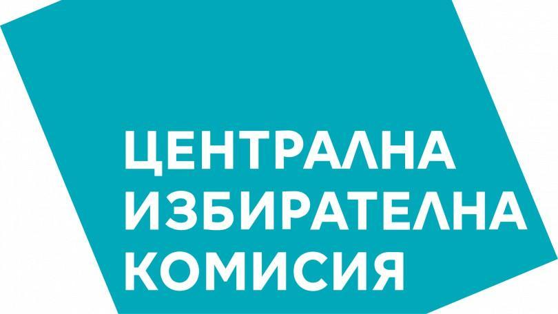 ЦИК връчва официално удостоверенията на избраните членове на ЕП от България