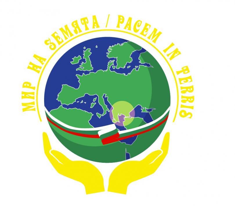 Логото на апостолическото пътуване на Негово Светейшество Папа Франциск