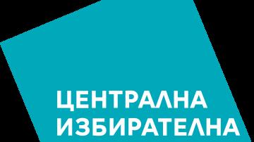 ЦИК ще обяви разпределението на мандатите след европейските избори