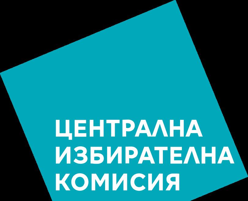 Правителството отпусна доплнително 9 млн. лв. на Централната избирателна комисия